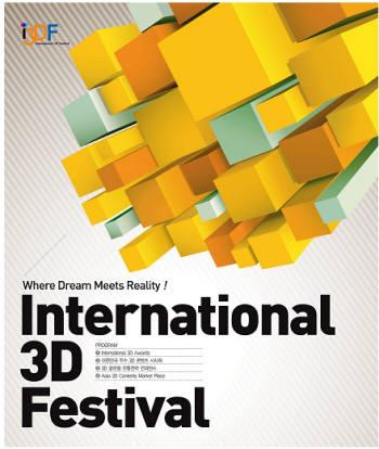 국내 주도 첫 글로벌 3D 행사 열린다