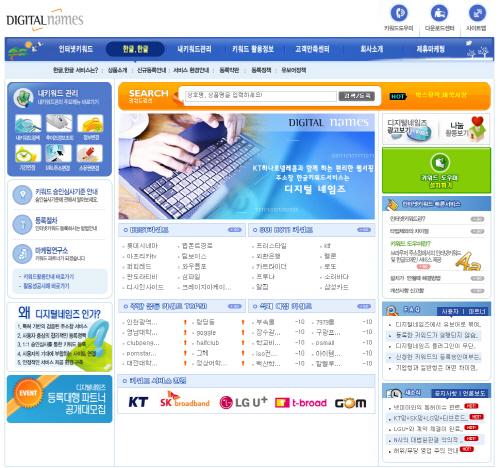 아이디엔 '디지털네임즈', 한글키워드 서비스 최대 ISP 인프라 확보