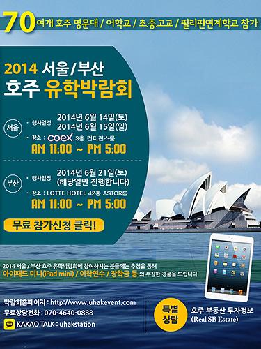 6월 코엑스서 호주유학·이민·어학연수박람회 열려