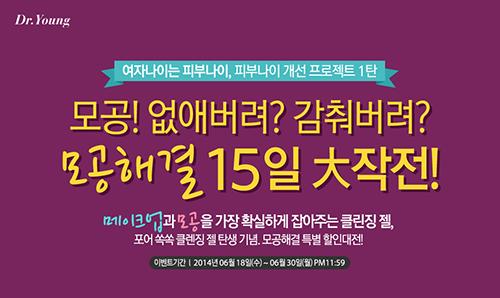 닥터영, 피부나이 개선 프로젝트 시동