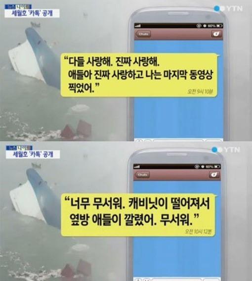 세월호 카톡 공개, 우리 아이들이 얼마나 공포에 떨었을까 ...