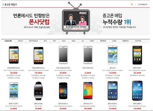 폰사닷컴. 파손액정 중고폰 매입 1년만에 10만대 대기록 화제
