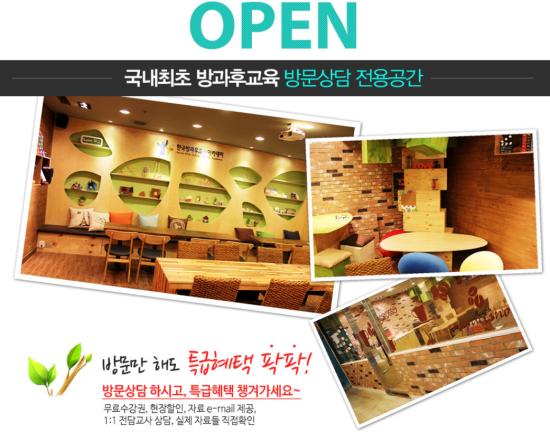 한국방과후교사아카데미, '방과후교육교사 전용공간' 오픈