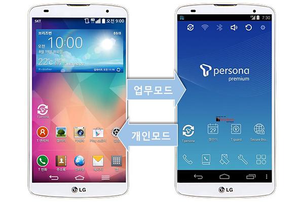 하나의 스마트폰, 2개의 번호, 2개의 운영체제…SKT 'T페르소나'