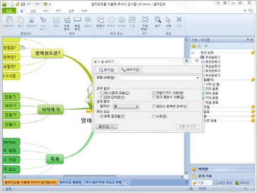 [이버즈 리뷰] 디지털로 그리는 추천 '마인드맵' SW 4종