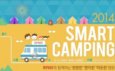 무식한 캠핑은 그만! '스마트 캠핑' 참가자 모집