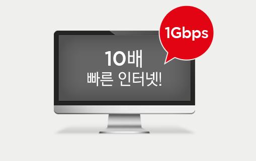 '기가 인터넷' 개막, 유선 인터넷 종량제도 개막?