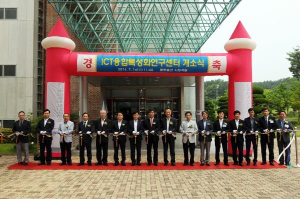 ICT융합특성화연구센터 개소식