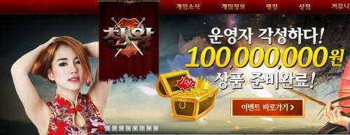 신규게임 '천왕' 오픈 당일 유저몰이 성공, 1억 이벤트 덕?