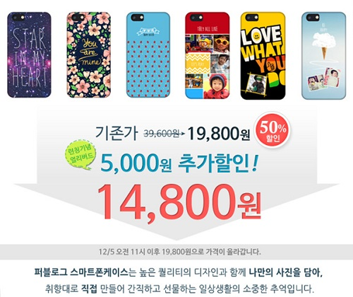 아비즈, 나만의 'DIY 스마트폰 케이스' 런칭...할인이벤트까지 '시선집중'