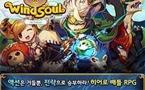 [스마트앱 차트]액션 RPG '윈드소울' 1위에 우뚝