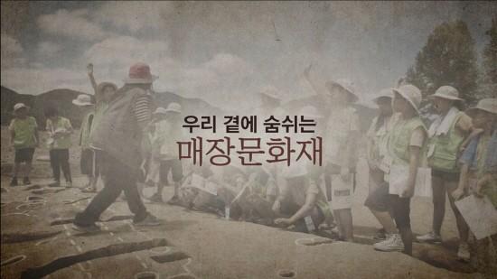 """""""선조들의 삶을 엿본다"""" (사)한국매장문화재협회, 동영상 공개"""