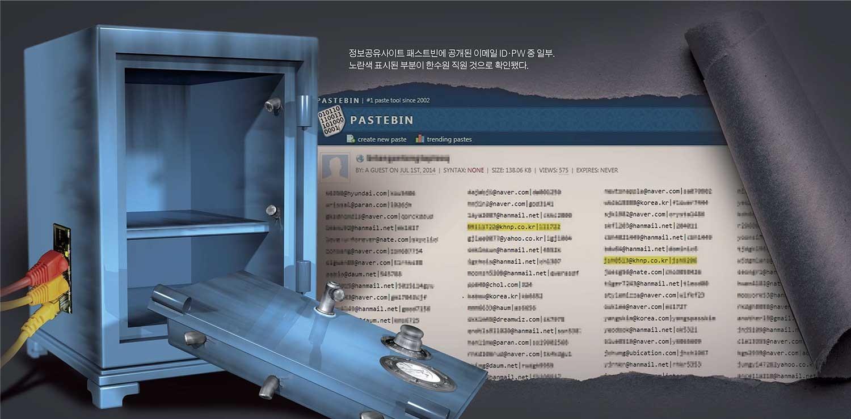 [이슈분석]산업부, 사이버공격 차단위해 패치업데이트 수동 전환