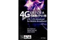 <414>3밴드 LTE-A