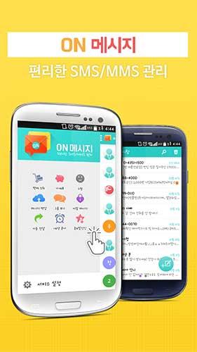 위트콤, 'ON메시지' 앱 출시···SMS·가계부·택배조회를 한번에