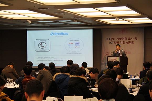 오픈벡스, 미래부 주최 ICT장비 지침 설명회서 '우수 솔루션 업체'로 소개