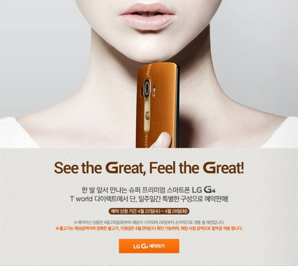 Presales for LG G4 Begins...Factory Price, $825?