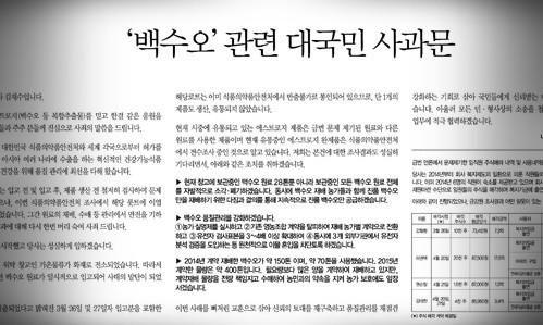 내츄럴엔도텍 '대국민 사과문' 발표…검찰 수사 중