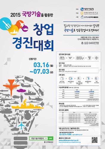 대한민국을 지킬 국방기술이 창업 아이디어로