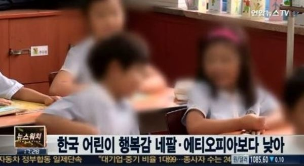 한국 아동 행복감 최저 출처:/ 연합뉴스 TV 방송 화면 캡쳐