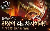 [스마트앱 순위]무협게임 '천성검' 1위 올라