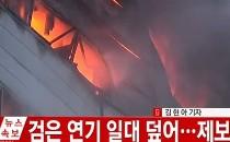 제일모직 화재, 현재 큰 불은 잡힌 상태로 잔불 진압 중.. '실종자 1명'