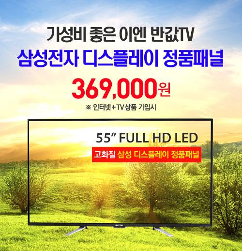 55인치 반값TV로 출시된 '이엔티비'
