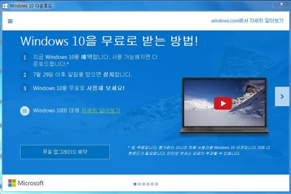 Microsoft is releasing 'Windows 10' on the 29th of July.  Previous users can freely download Windows 10.