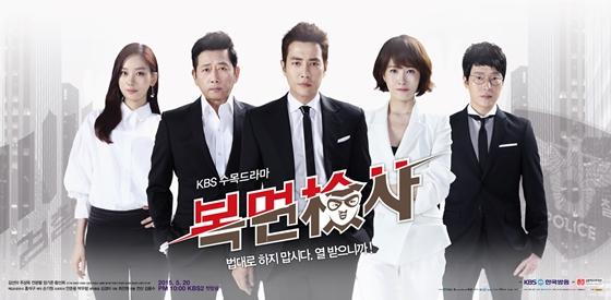 복면검사/사진=KBS 2TV '복면검사' 포스터