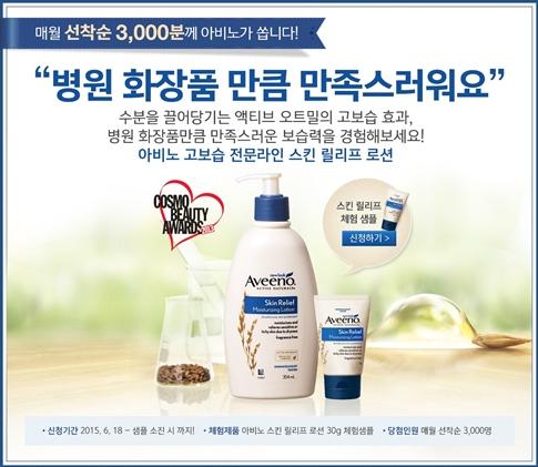 화장품 업계 트렌드 '대규모 샘플링'
