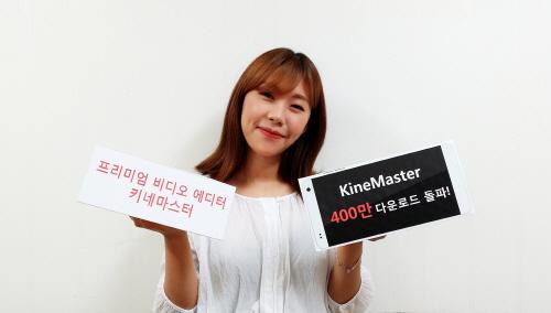 프리미엄 동영상 편집 앱 '키네마스터' 400만 다운로드 돌파