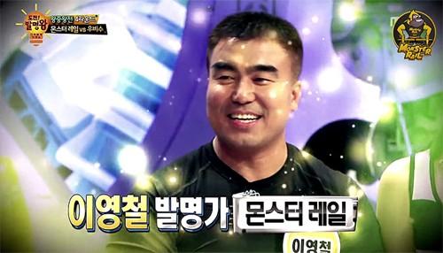 ▲ MBC 도전발명왕 왕중왕 '몬스터레일' <사진출처: 웰피아닷컴>