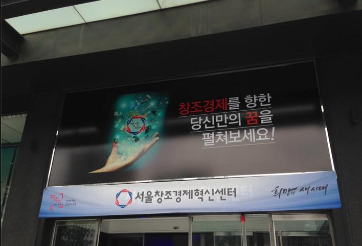 사진 : 광화문에 위치한 서울창조경제혁신센터(구 드림엔터)