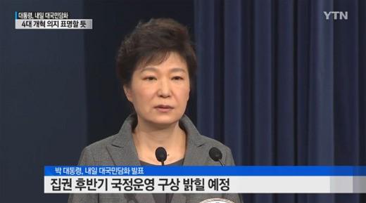 내일 대국민 담화, 집권 후반기 국정운영 구상 밝힐 예정 '청년 일자리 문제 해결 위한 계획까지'