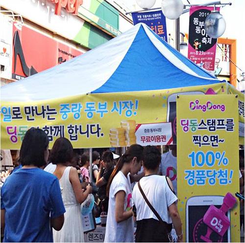 위치기반 소셜커머스 '딩동', 전통시장 변화 '선도'