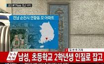 순천, 인질극 종료 '피해아동 무사히 풀려나' 인질범 붙잡아 경찰 호송 중