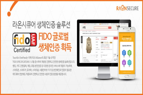 Raon Secure received FIDO certification.