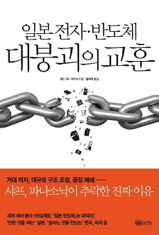 '일본 전자·반도체 대붕괴의 교훈' 유노가미 다카시 지음, 성안당 펴냄.