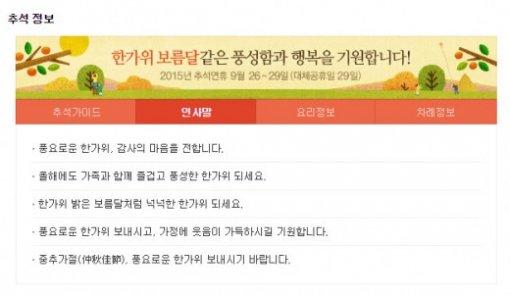 추석명절인사말 문구 출처:/네이버 화면 캡처