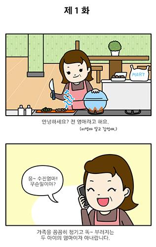 NIPA 운영 SW중심사회 포털, SW 웹툰 아이디어 공모