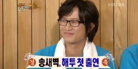도리화가 송새벽  출처:/ KBS2 '해피투게더'방송