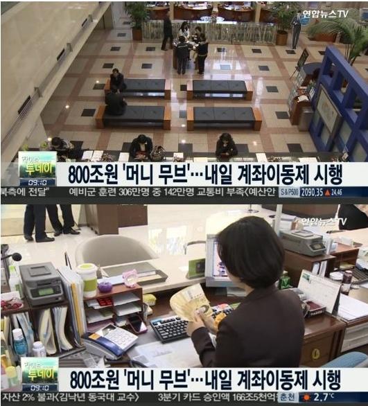 페이인포 출처:/연합뉴스TV 뉴스 캡처