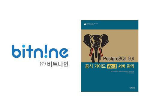 비트나인, 포스트그레스큐엘 한글 가이드북 'PostgreSQL 9.4 공식 가이드 Vol.1 서버 관리' 출간