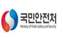 재난망 시범사업 이번 주 킥오프···내년 6월 완료