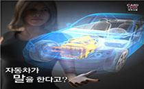 [카드뉴스]자동차가 말을 한다고?