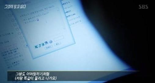 그것이 알고싶다   출처:/ SBS '그것이 알고싶다' 캡처