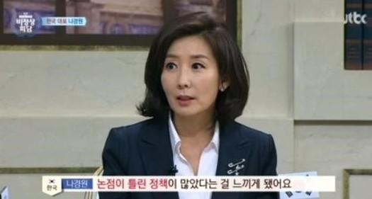 비정상회담 나경원 출처:/ JTBC '비정상회담' 캡처