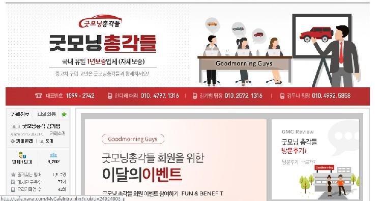 수원 중고차매매사이트 '굿모닝총각들'에서 전하는 중고차 구입 시 알아야 할 정보