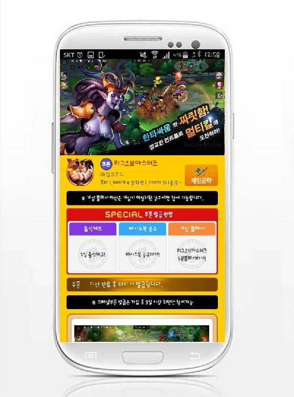 사전등록 1위 어플 '모비', 인기 AOS '리그오브마스터즈' 스페셜 쿠폰 추가
