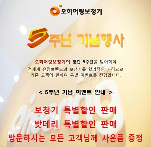 오히어링보청기, 창립 5주년 기념 두 달간 특별이벤트 진행